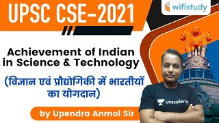 6:00 - UPSC CSE 2021 | Achievement of Indians in Science & Technology by Upendra Anmol