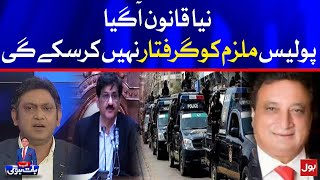 New Laws in Sindh   Reforms in Police   Faysal Aziz   Ab Baat Hogi