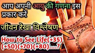 जाने कितनी होगी आपकी उमर जीवन रेखा से | Age kitani hogi Hast Rekha