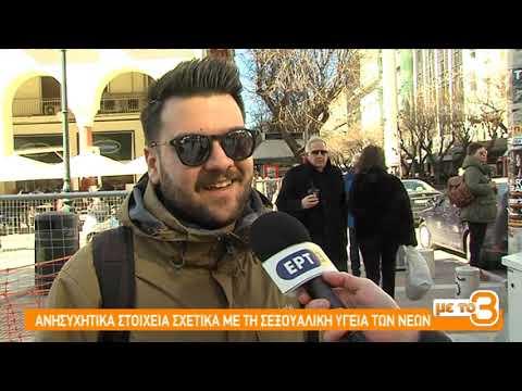 Ανησυχητικά στοιχεία για τη σεξουαλική υγεία των νέων  12/02/2019   ΕΡΤ