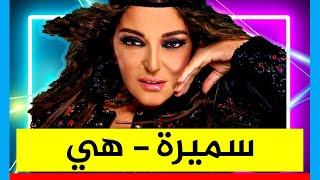تحميل و مشاهدة Samira Said - Hiya | سميرة سعيد - تصدر جديدها هي | تتر مسلسل هي - 2020 MP3
