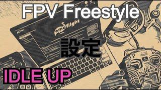 FPV FREESTYLE の設定 IDLE UP(アイドルアップ) を理解する! わかりやすく解説