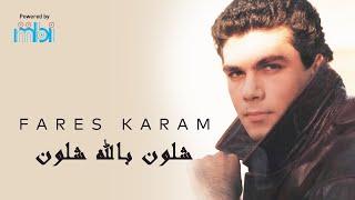 تحميل و مشاهدة Fares Karam - Chlonn Ballah Chlonn فارس كرم - شلون بالله شلون MP3