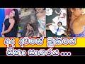 Bukiye rasa katha winoda| fb post today | #0057 | funny Joke Sinhala| 2020 ජනවාරි 07 - two