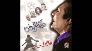تحميل اغاني المسيرة - علي الحجار | Ali Elhaggar - el masera MP3