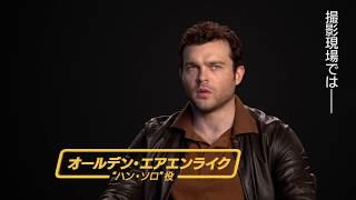 『ハン・ソロ/スター・ウォーズ・ストーリー』おもしろインタビュー動画