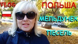 ПЕСЕЛЬ/PESEL. #67_МЕЛЬДУНЕК/прописка 2018 Как оформить?ЩЕЦИН.