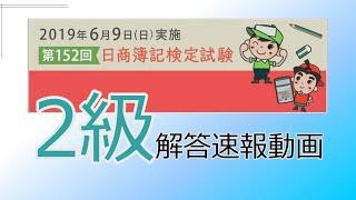第152回 日商簿記検定2級解答速報