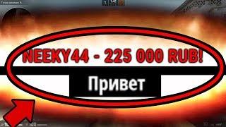 КАК МНЕ ЗАДОНАТИЛИ 225 000 РУБЛЕЙ ЗА ОДИН СТРИМ! САМЫЙ БОЛЬШОЙ ДОНАТ В ИСТОРИИ!