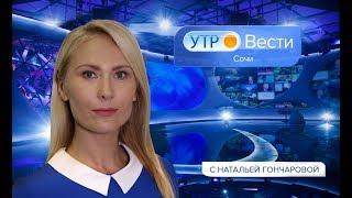 Вести Сочи 22.10.2018 8:35