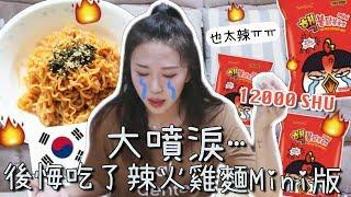 [後悔] 我人生吃過最辣的東西⋯韓國史上最辣?! 開箱最辣最新火雞麵MINI版有多可怕⋯  Lizzy Daily