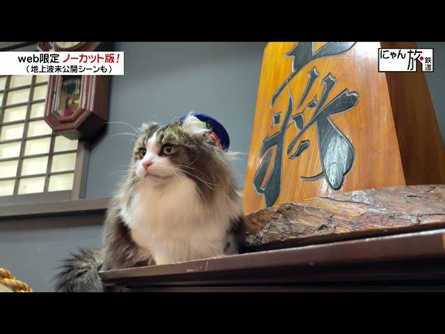 Vol.109「にゃん旅鉄道」タイムスリップしたにゃ!?