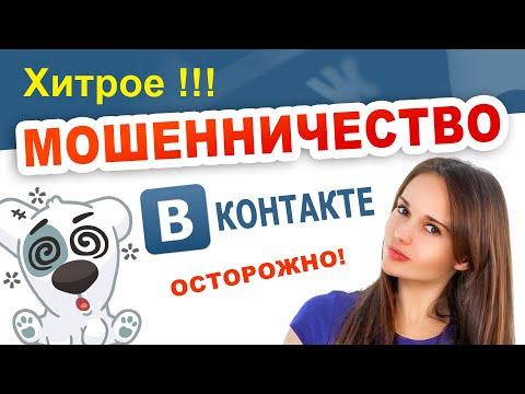 Новый развод ВКОНТАКТЕ! ОСТОРОЖНО обман! Мошенничество Вконтакте ( ВК )
