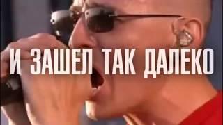 Linkin Park - В конце концов (IN THE END на русском)