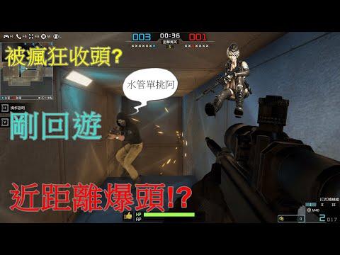 【玩命槍戰】狙擊菁英 #8 近距離爆頭!?瘋狂被收頭?