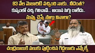 YCP MLA Anna Rambabu Sensational Comments on Chandrababu   YS Jagan   AP Assembly Sessions
