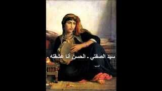 تحميل اغاني سيد الصفتي ـ الحسن أنا عشقته ـ MP3