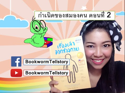Worming หมอผี