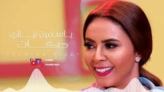 Yasmine Niazy - Harkat (Official Lyrics Video)   ياسمين نيازى - حركات - كلمات تحميل MP3