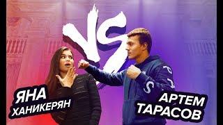 АРТЁМ ТАРАСОВ VS ЯНА ХАНИКЕРЯН - СПИНА К СПИНЕ / БАЗИНЯН ШОУ - FIGHTPRO