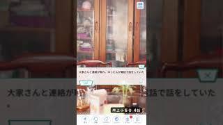 《乃木恋他の星から》イベント井上小百合4話