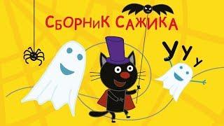 Три кота - Сборник Сажика