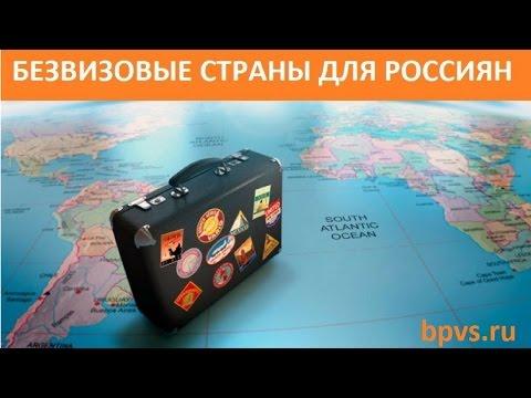 Для России безвизовые страны для россиян 2017 Куда поехать отдыхать без загран паспорта