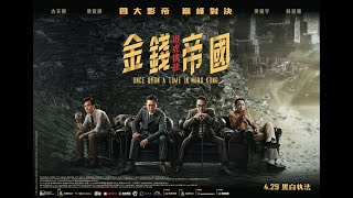 金錢帝國:追虎擒龍電影劇照1