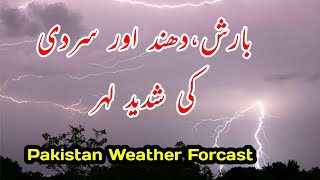 Pakistan Weather Forecast || موسم کا حال || Weather Update Today || Weather News and Report