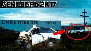 Аварии и ДТП Сентябрь 2017 - подборка [Drift Crash Car]