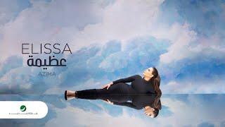Elissa ... Azima - 2020 | إليسا ... عظيمة - بالكلمات