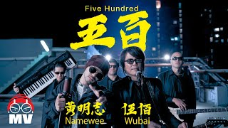 Namewee黃明志 To Wubai 伍佰【Five Hundred 五百】@亞洲通才 2020 Asian Polymath