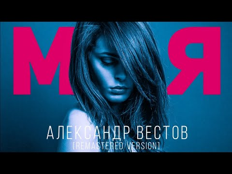 Александр Вестов - Моя [Remastered version]