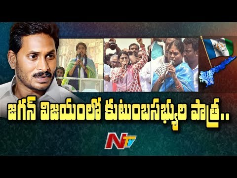 Jagan Family Plays Key Role in YCP Victory   #APElection2019   NTV