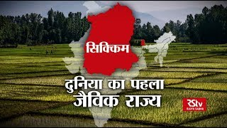 RSTV Vishesh– 16 Oct 2018: Sikkim: India