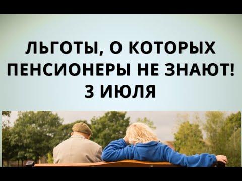 Льготы, о которых пенсионеры даже не знают!