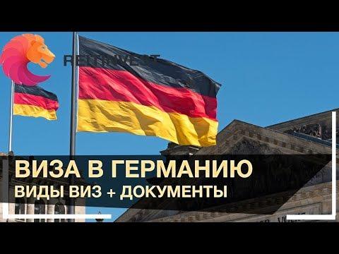 🇩🇪👉Виза (Visa) в Германию самостоятельно: виды виз + документы
