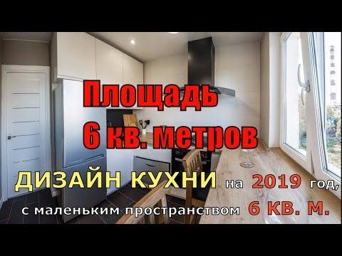 ДИЗАЙН КУХНИ на 2019 год, с маленьким пространством 6 КВ. М.