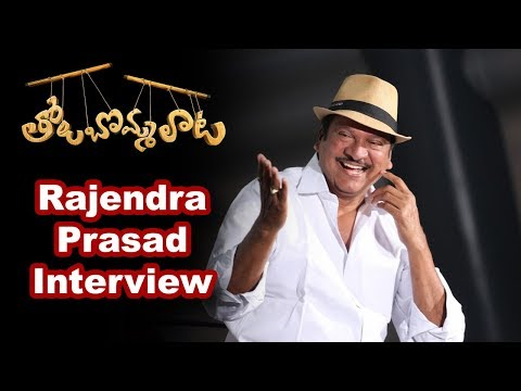 rajendra-prasad-interview-about-tholu-bommalata