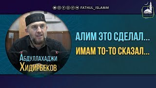 """Алим это сделал... Имам то-то сказал..."" | Абдуллахаджи Хидирбеков | FATHUL ISLAM"