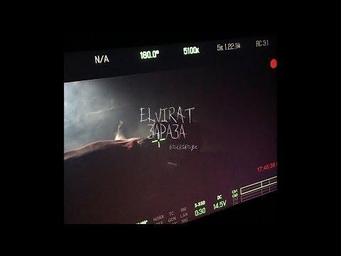Elvira T - Зараза (Backstage)