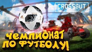 ЧЕМПИОНАТ ПО ФУТБОЛУ НА МАШИНАХ С ГАРПУНАМИ! - ШИКАРНО! - Crossout