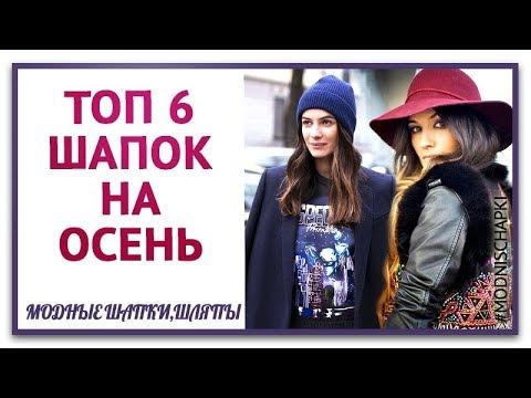 Модные шапки и головные уборы на осень и зиму.Головной убор на осень .Какие шапки в моде 6 вариантов