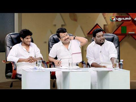 Ippadi-Panreengale-Ma--PROMO-09-04-2016-Puthuyugam-TV