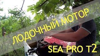 Sea pro t2s
