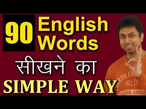 90 English Words सीखने का Simple Way | Learn Vocabulary For Beginners Through Hindi | Awal