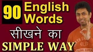 90 English Words सीखने का Simple Way | Learn Vocabulary For Beginners Through Hindi | Awal