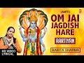 Om Jai Jagdish Hare I Aarti with Hindi English Lyrics I BABITA SHARMA I LYRICAL VIDEO, Aartiyan