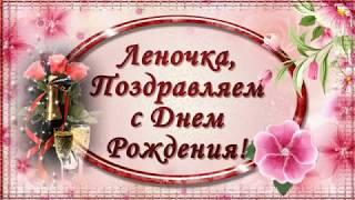 С днем рождения, Леночка!