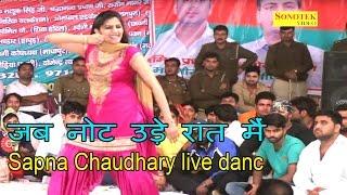 Sapna Chaudhary live dance || जब नोट उड़े रात मैं || Haryanvi New Song sapna 2016